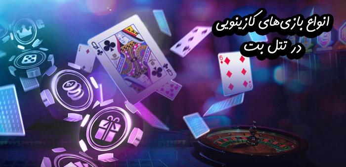 بازی های کازینو سایت tatal bet