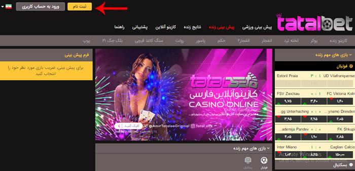 نام در سایت تتل بت 1 - آموزش تصویری ثبت نام در سایت تتل بت