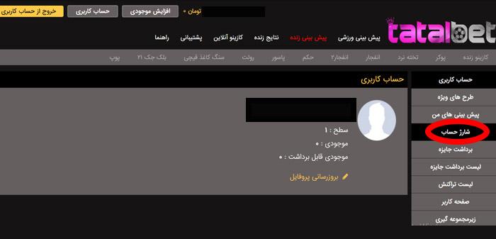 حساب کاربری سایت تتل بت - آموزش شارژ حساب از طریق درگاه مستقیم بانکی