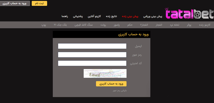 ورود به سایت tatal bet