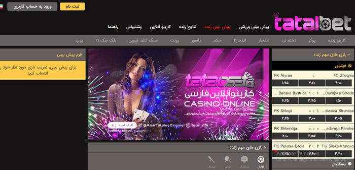 ورود به حساب کاربری سایت tatal bet