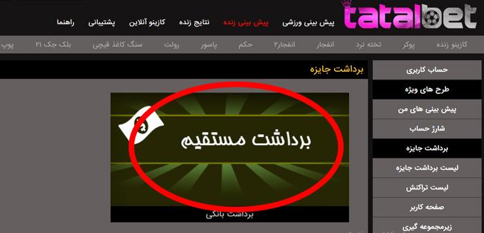 برداشت وجه سایت tatal bet