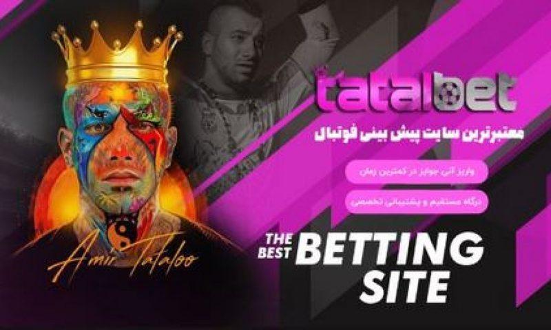 tatalbet 2 - ورود به سایت تتل بت : سایت تتلو ( Tatalbet )