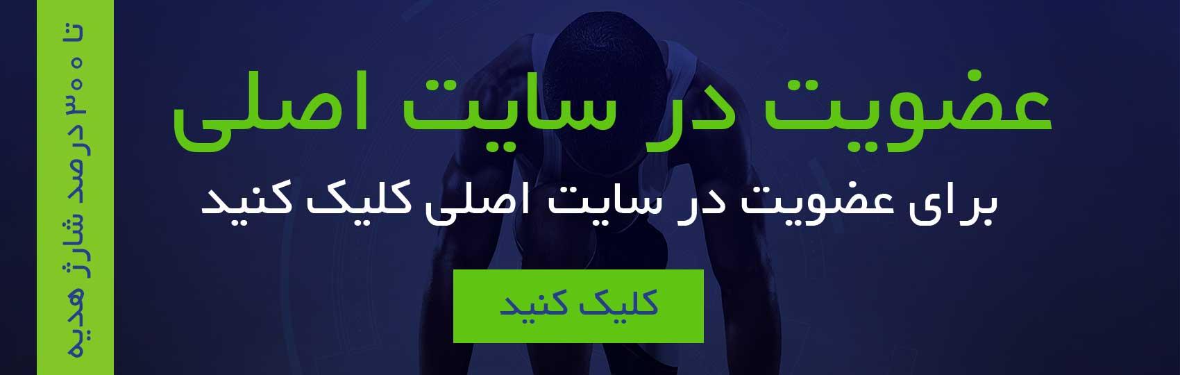2 - سایت تتل بت (tatalbet) ثبت نام در تتل بت