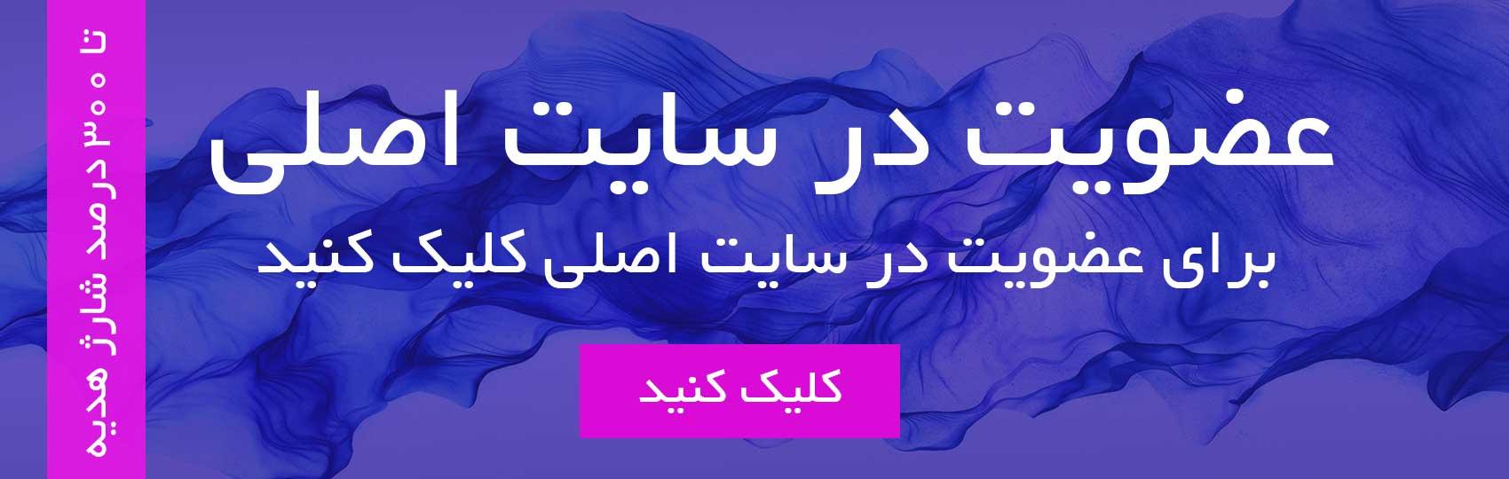 7 - سایت تتل بت (tatalbet) ثبت نام در تتل بت